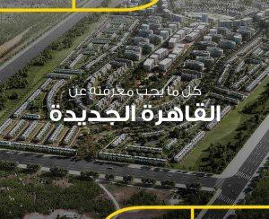 أهم المطورين العقاريين في القاهرة الجديدة