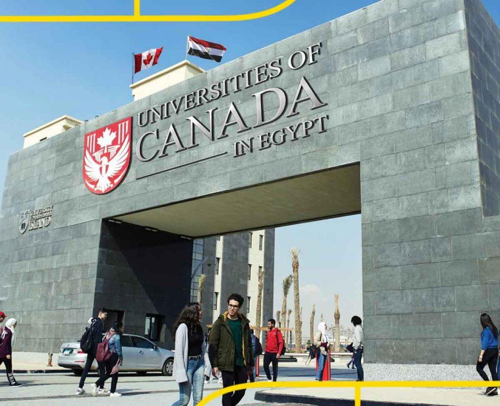 جامعة كندا بي العاصمة الادارية الجديدة