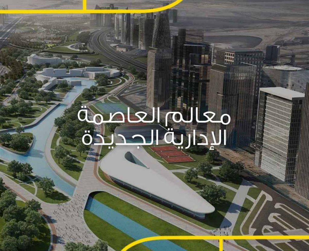 آخر إنجازات العاصمة الإدارية الجديدة