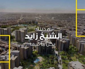 خريطة مدينة الشيخ زايد