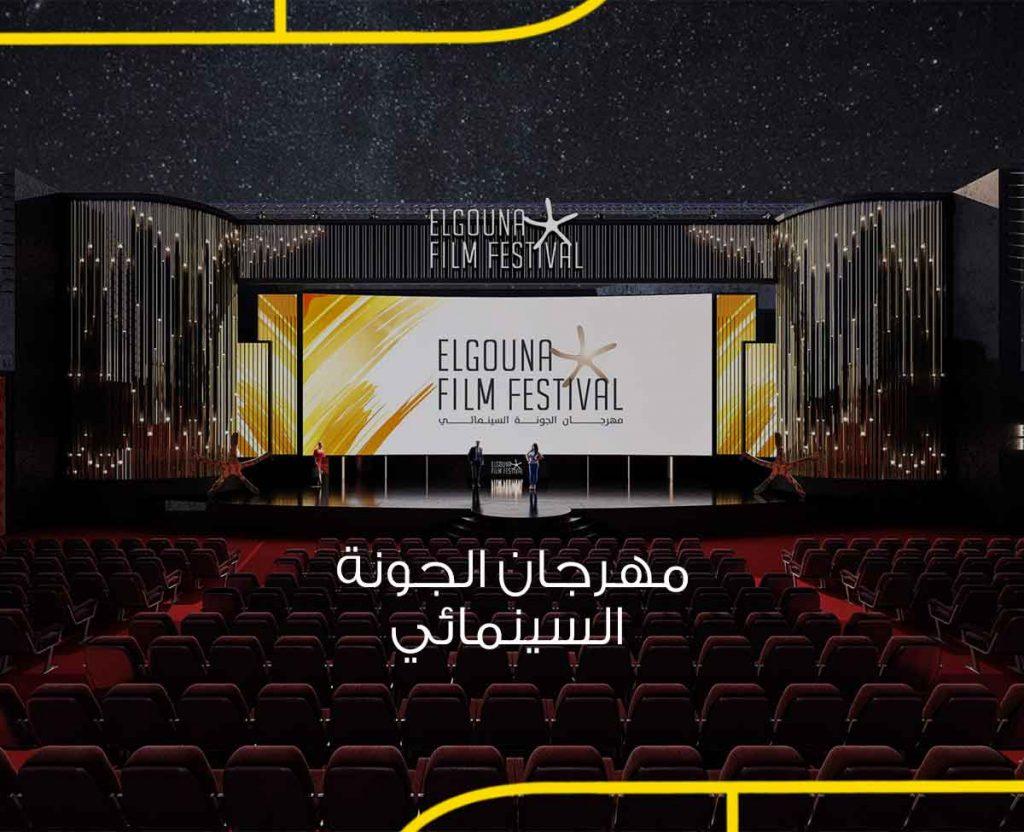 مهرجان الجونة السينمائي