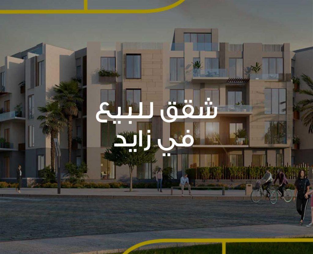 افضل كمبوندات مدينة الشيخ زايد