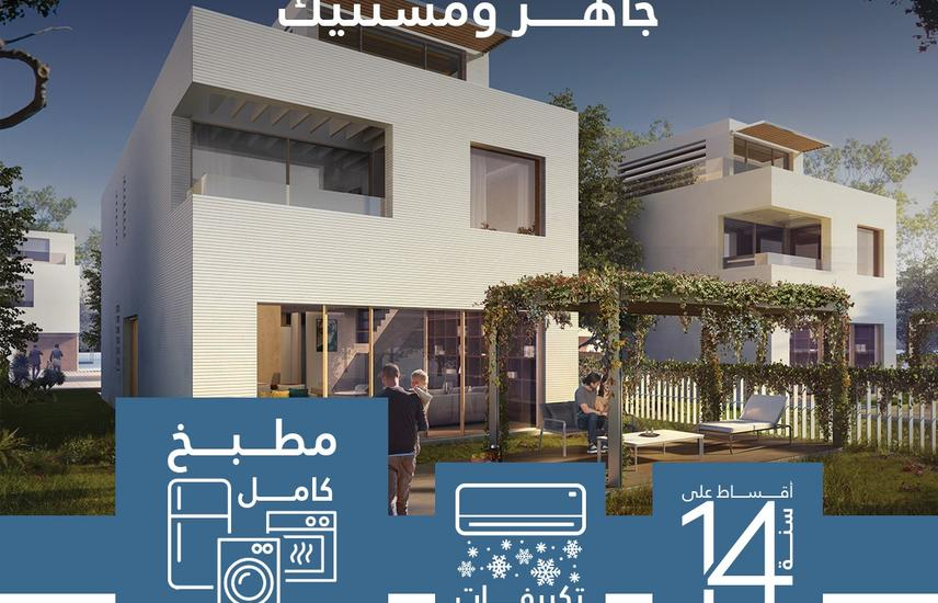 fully finished townhouse 161m in Alburouj for sale
