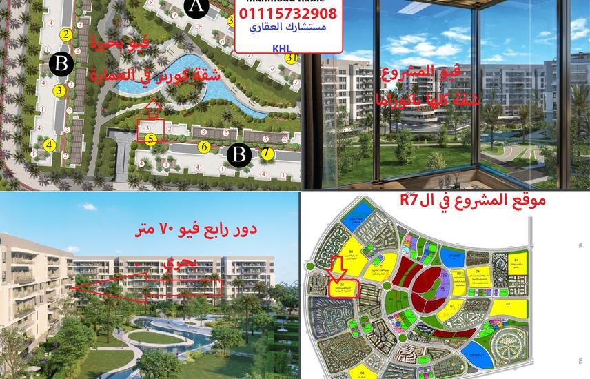 للمهتمين بشقة 4 غرف نوم اخر شقة موجوده في المشروع